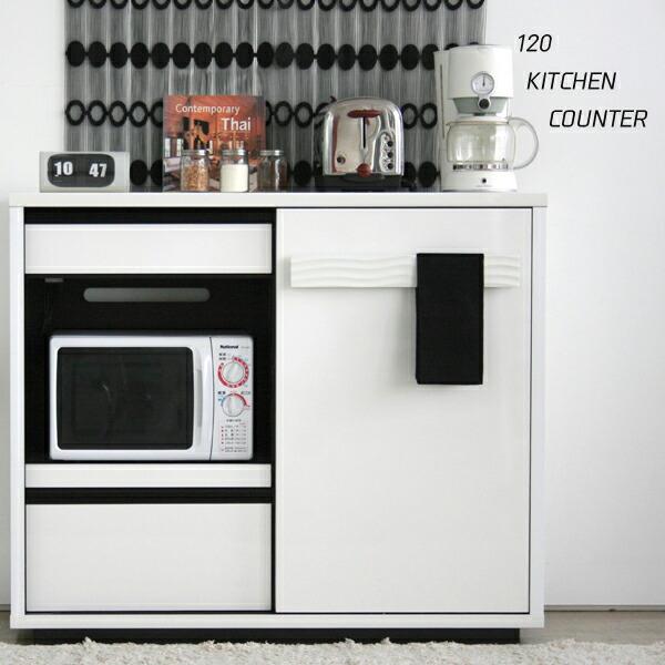 120 カウンター 完成品 ロータイプ キッチンボード 日本製 北欧 モダン キッチン収納 大川家具