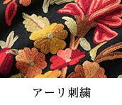アーリ刺繍