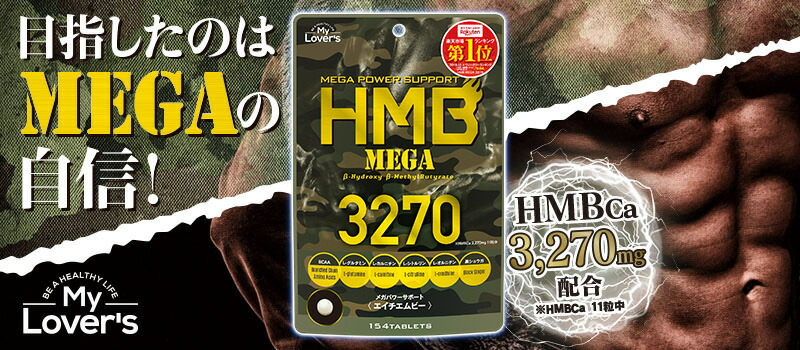 HMB MEGA