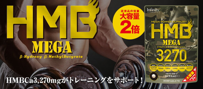 HMB MEGA大容量