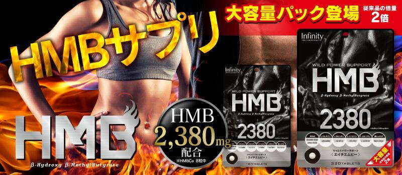 HMB 2380 大容量 約40日分