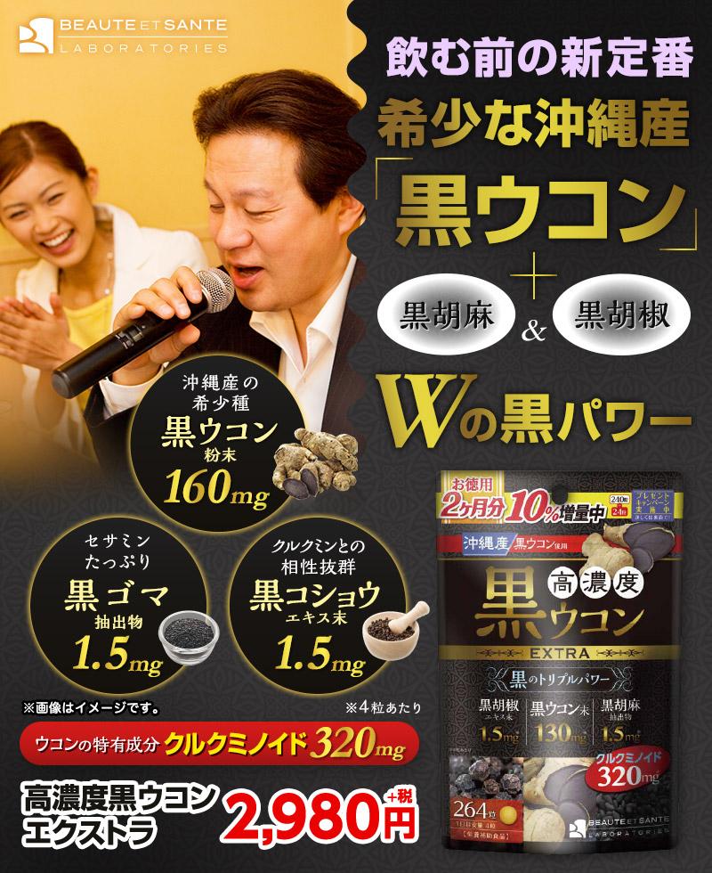 飲む前の新定番 希少な沖縄産 黒ウコン 黒ゴマ 黒コショウ