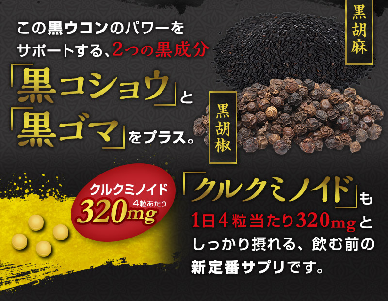 黒胡椒と黒胡麻をプラス クルクミノイド