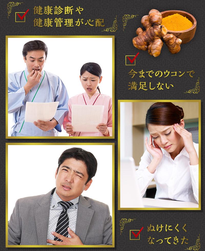 健康診断や健康管理が心配