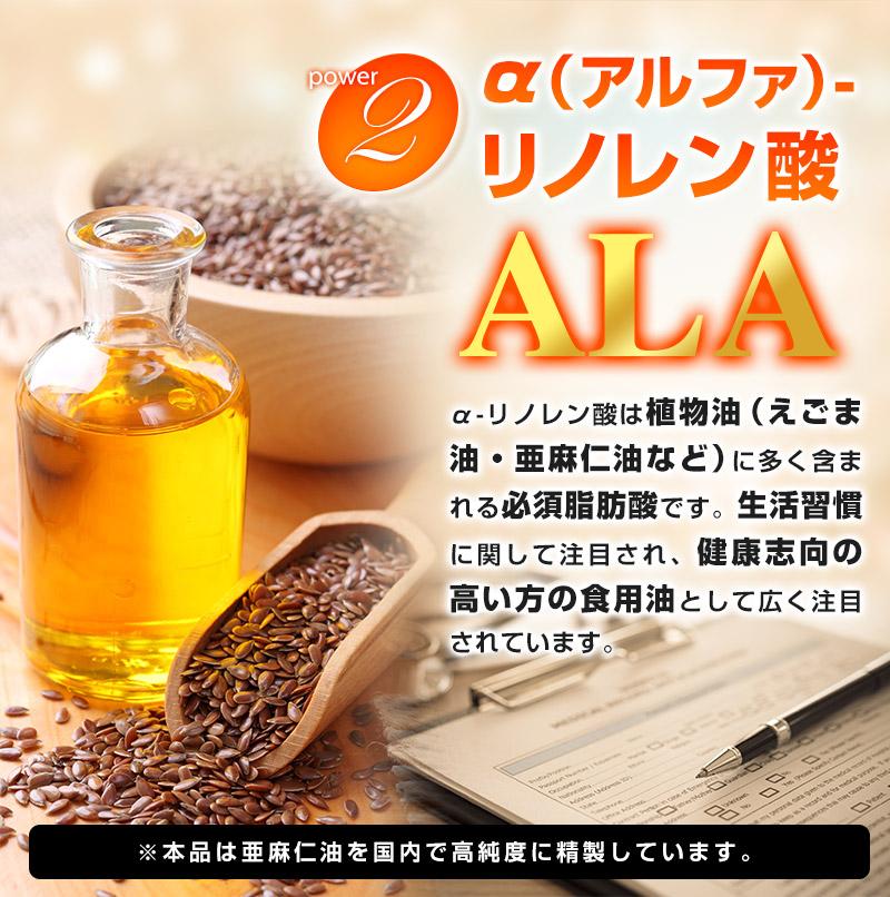 アルファリノレン酸 ALA
