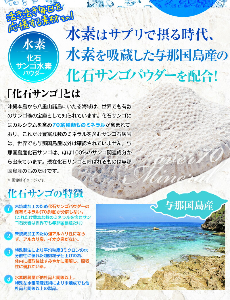 化石サンゴ水素パウダー