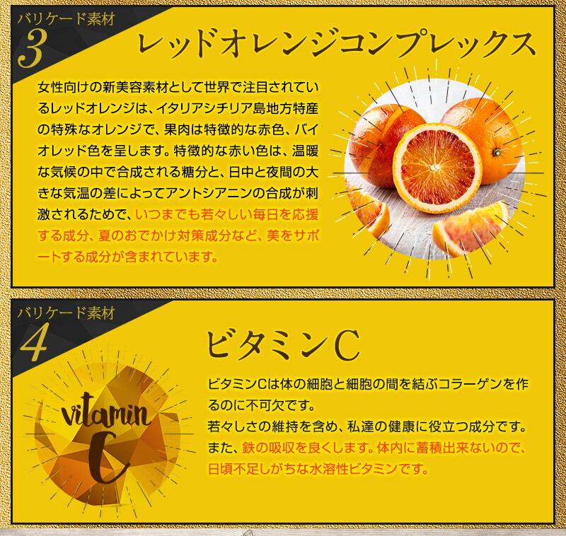 レッドオレンジコンプレックス ビタミンC