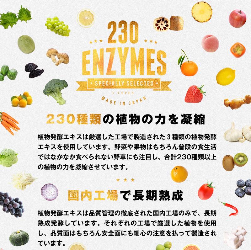 230種類の植物の力を凝縮