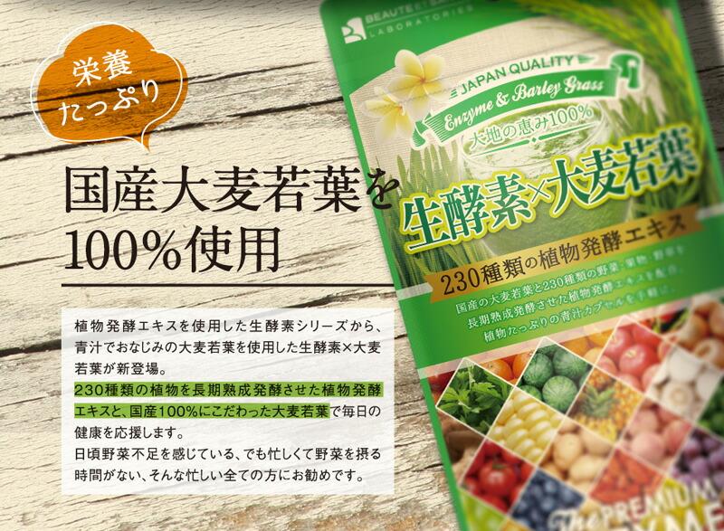 国産大麦若葉を100%使用
