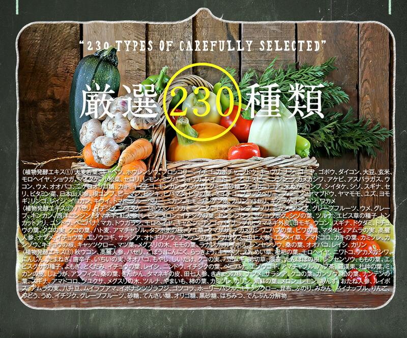 厳選230種類の植物の力を凝縮