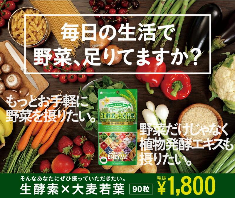 毎日の生活で野菜足りてますか?生酵素×大麦若葉