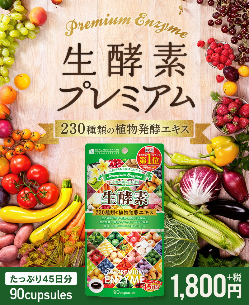 生酵素プレミアム 230種類の植物発酵エキス