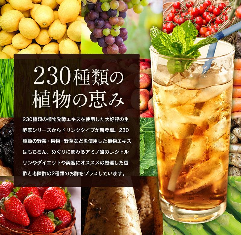 230種類の植物の恵み