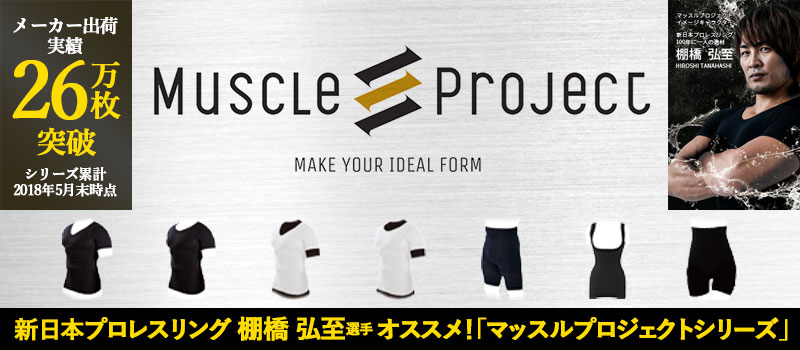 Muscle Project(マッスルプロジェクト)
