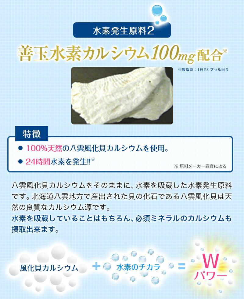善玉水素カルシウム100mg配合