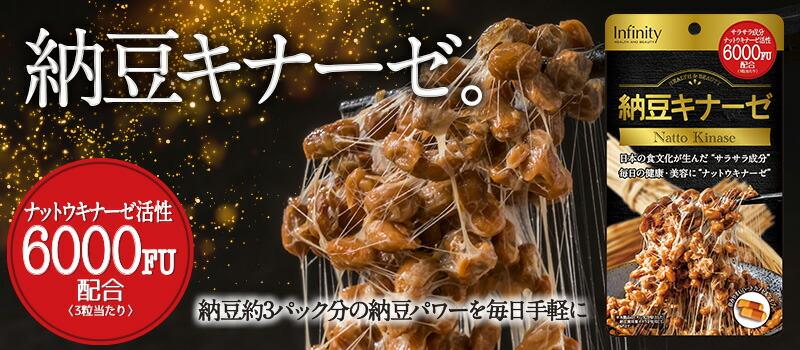 納豆キナーゼ6000fu