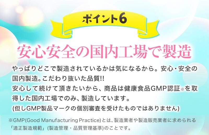安心安全の国内工場で製造