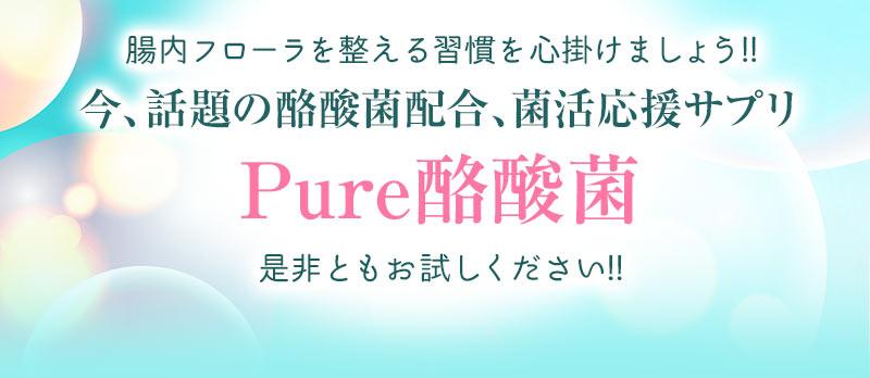 菌活応援サプリPure酪酸菌是非ともお試しください!!