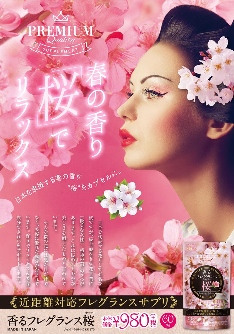 香るフレグランス桜
