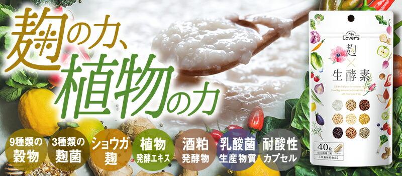 麹×生酵素