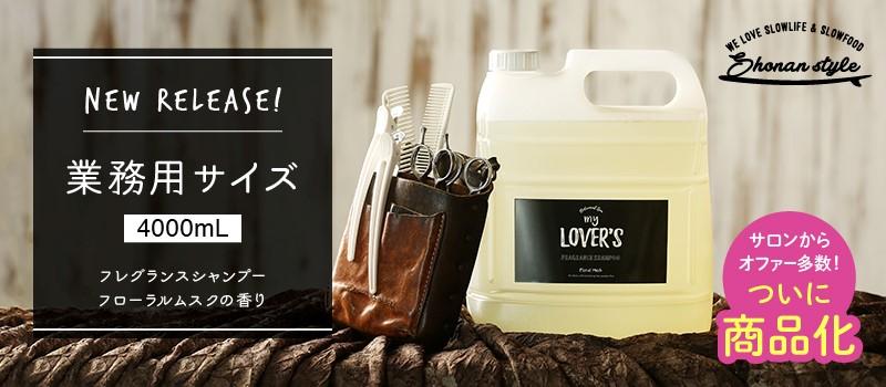 my LOVER'S 業務用ボトル