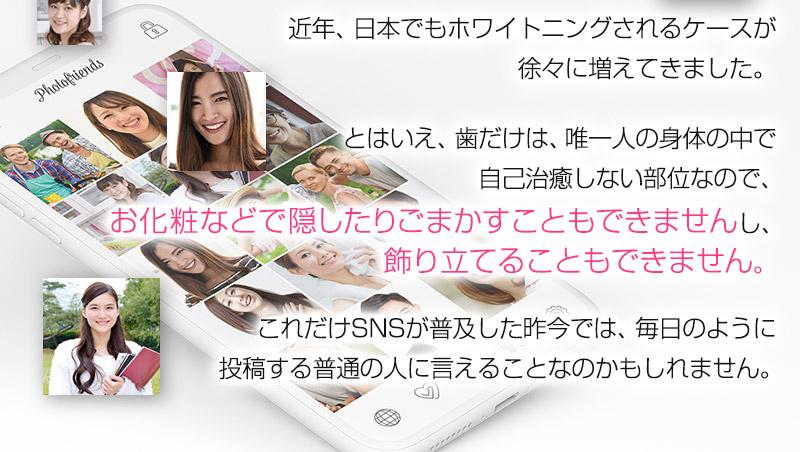 近年日本でもホワイトニングされるケースが増えてきました