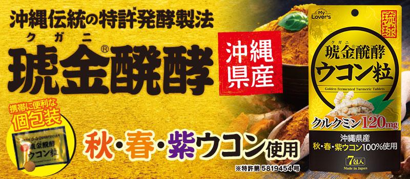 琥金醗酵ウコン粒