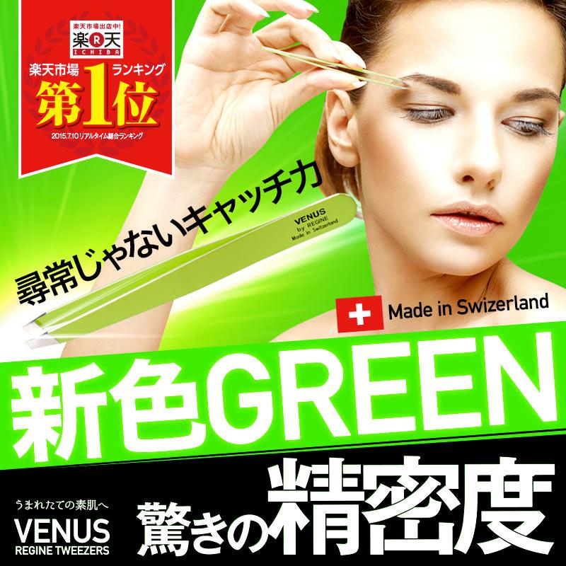 レジングリーン