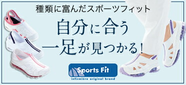 スポーツフィット