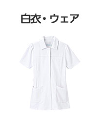 白衣・ウェア