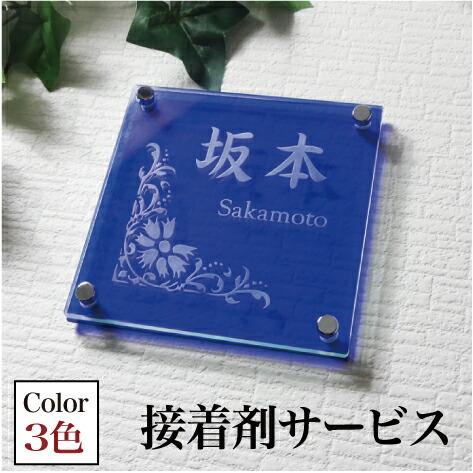 ガラス表札・IF-4013