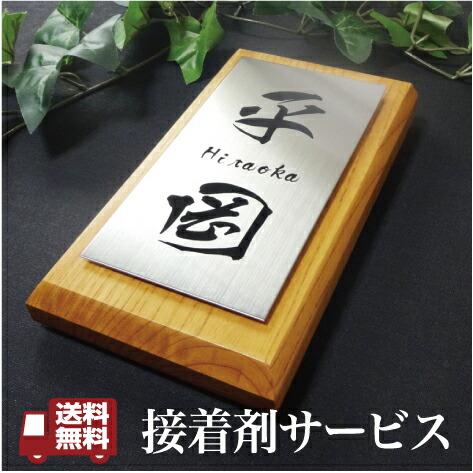 木表札・IF-5004