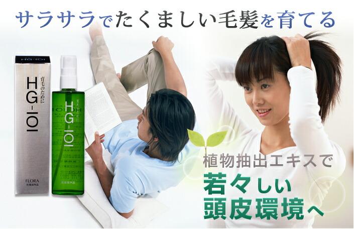 薬用育毛剤 HG-101