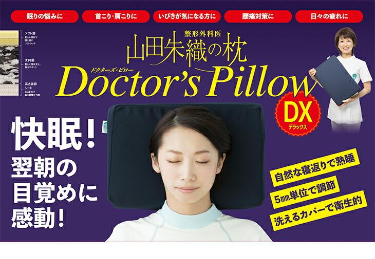 整形外科医 山田朱織の枕 Doctor's Pillow