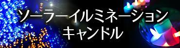 ソーラーイルミネーション/キャンドル