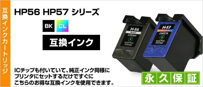 HP56/HP57/HP58