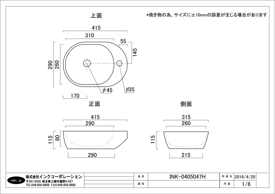 ink-0405047hzu.jpg