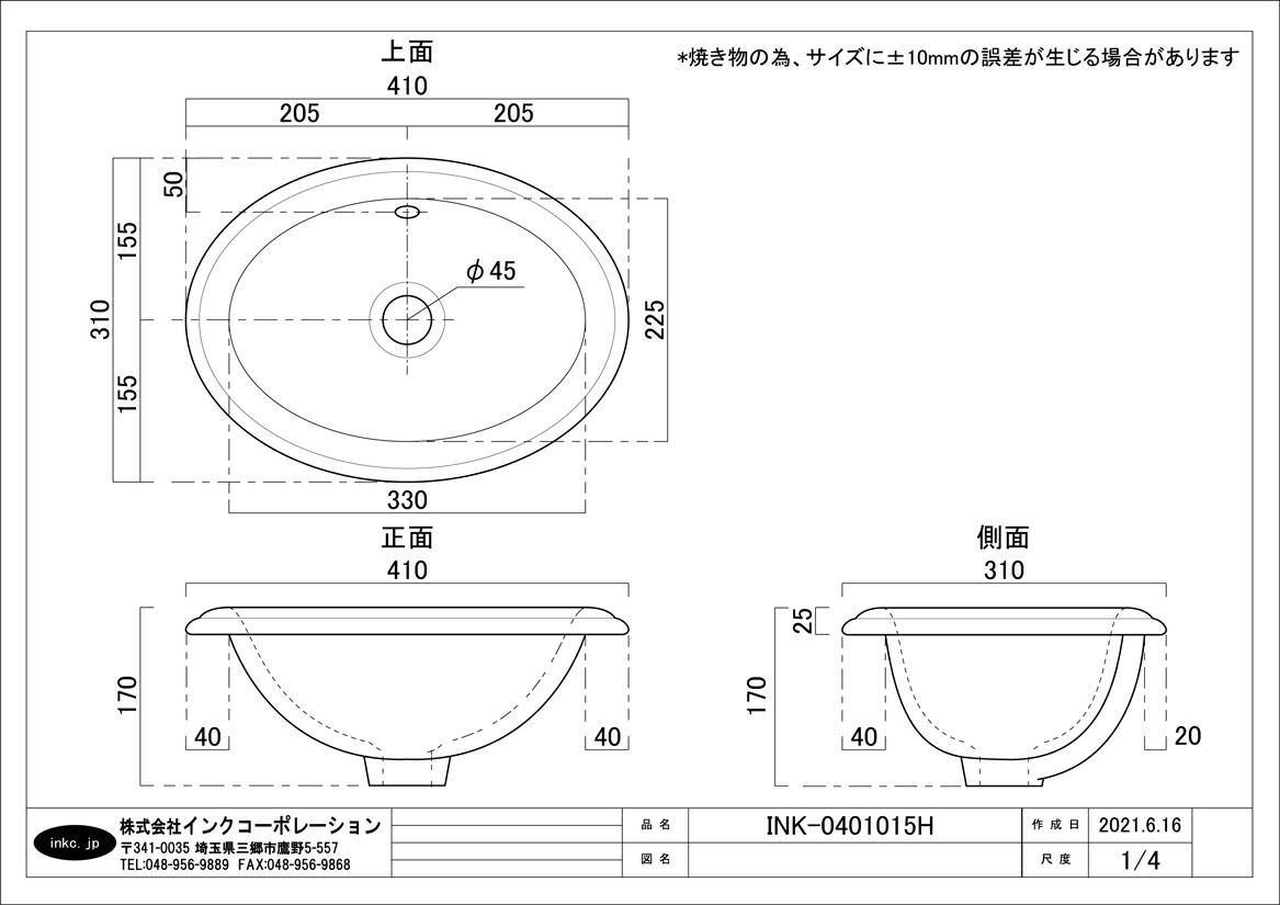 ink-0401015hzu.jpg