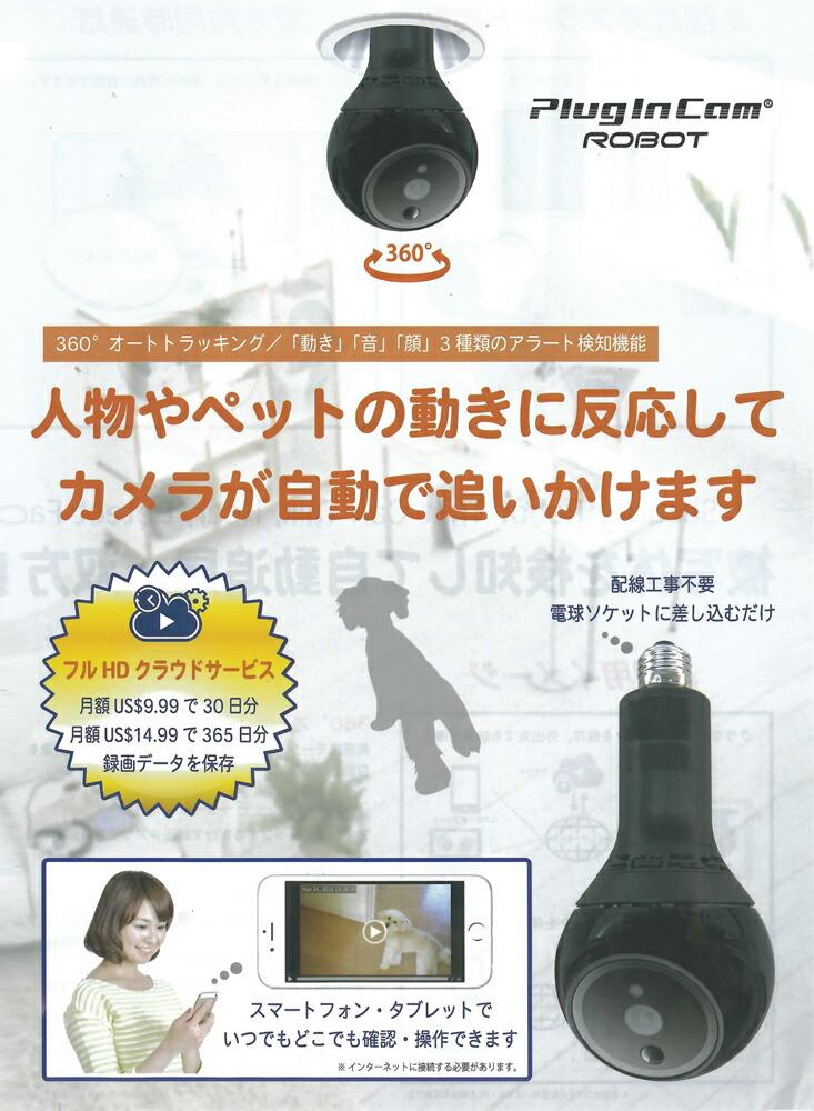 自動追跡カメラ  360°オートトラッキング  検知機能  双方向音声通話