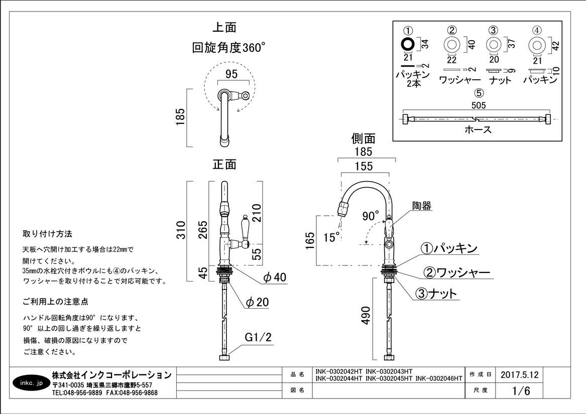 ink-0302042htzu.jpg