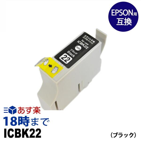 ICBK22 エプソン(EPSON)用互換インク(プリンターインクカートリッジ)1年保証あす楽:CC-600PX PX-V700用【インク革命製】