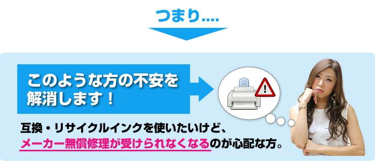 互換・リサイクルインクを使いたいけど、メーカー無償修理が受けられなくなるのが心配な方の不安を解消します!