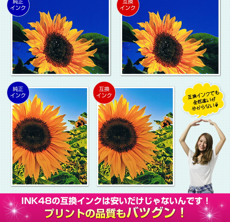 INK48の互換インクは安いだけじゃないんです!プリントの品質もバツグン!