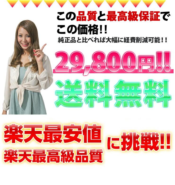 この品質と最高保障でこの価格!!楽天最安値に挑戦!!送料無料!29800円!
