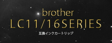 brother LC11シリーズ