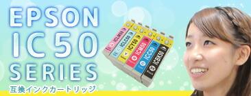 EPSON IC50シリーズ