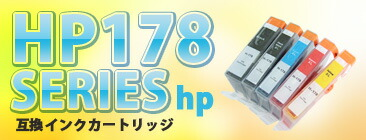 HP178シリーズ