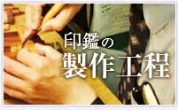 印鑑の製作工程
