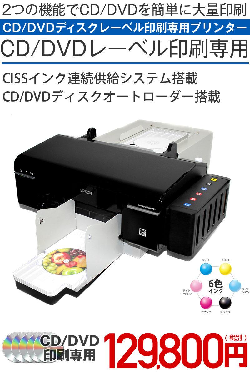 楽天市場 お取り寄せ cd dvdディスクレーベル印刷専用プリンターciss