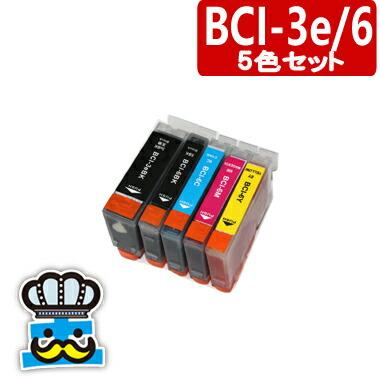 プリンターインク CANON キャノン BCI-3e BCI-6 5色セット 互換インク 対応機種: 865R 860i
